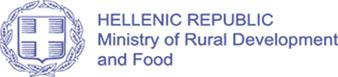 Hellenic Ministry of Rural Development and Food | Logo